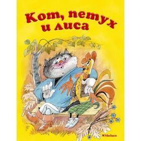 Кот, петух и лиса. Афанасьев А.Н.