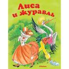 Лиса и журавль. Афанасьев А.Н.