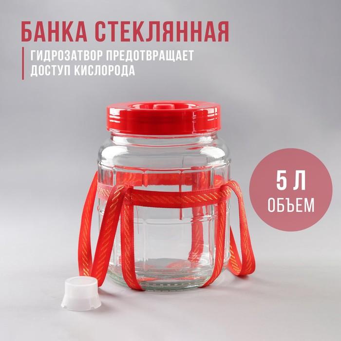 Банка стеклянная с гидрозатвором, 5 л, цвет красный