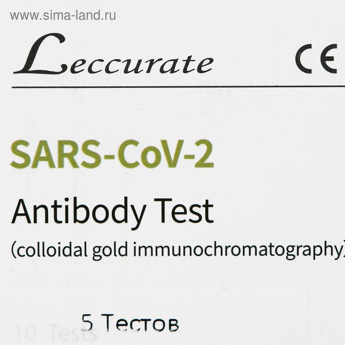 Экспресс-анализ Leccurate SARS-CoV-2 (COVID-19) для ИВД, групповой набор 5 тестов
