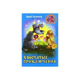 Хвостатые приключения (2-е издание). Ситников Ю.