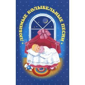«Любимые колыбельные песни», Голь Николай Михайлович