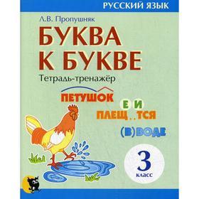 Буква к букве. Тетрадь-тренажер по русскому языку. 3 кл. 6-е изд