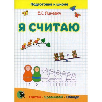 Я считаю. Тетрадь по математике: пособие для подготовки к школе. 4-е - Фото 1