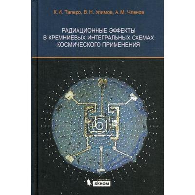 Радиационные эффекты в кремниевых интегральных схемах космического применения. Таперо К.И., Улимов В.Н., Членов А.М.