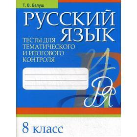 Русский язык. Тесты для тематического и итогового контроля. 8 класс. Балуш Т. В.