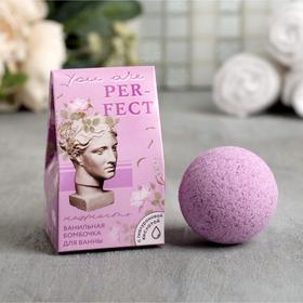 Увлажняющая бомбочка с гиалуроновой кислотой 40 г You are PERFECT, аромат ваниль