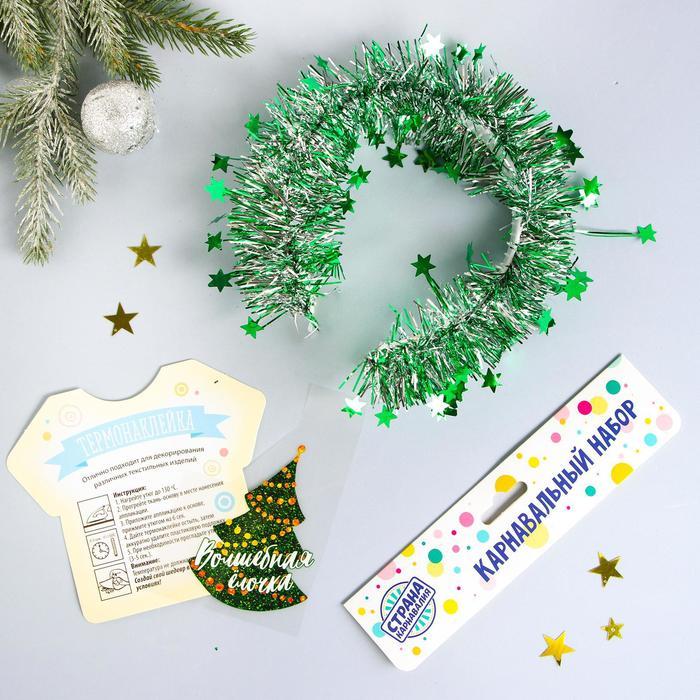 Карнавальный набор Зелёная ёлочка, ободок, термопринт