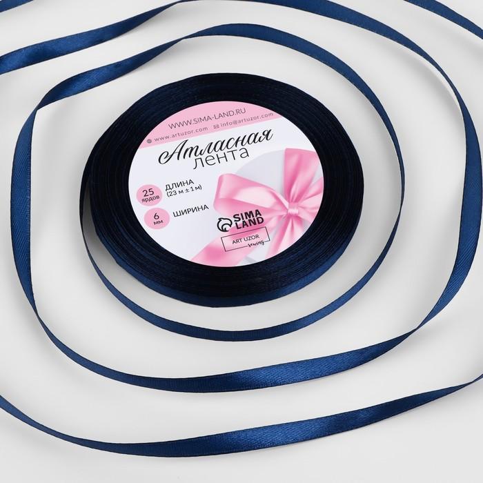 Лента атласная, 6 мм 23 1 м, цвет тёмно-синий 38