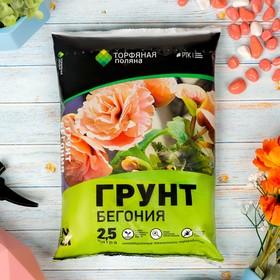 Грунт Для Бегоний 'Торфяная поляна', 2,5 л Ош