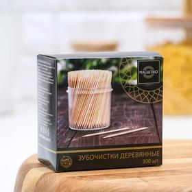 Зубочистки из берёзы Magistro, 300 шт, в индивидуальной упаковке, картонная коробка