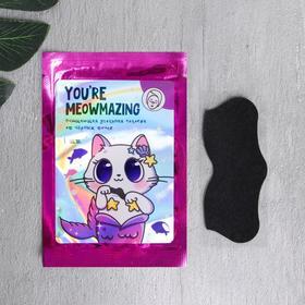 Полоска для носа очищающая You're meowmazing