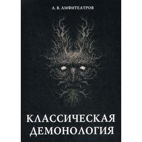Классическая демонология. Амфитеатров А.В.
