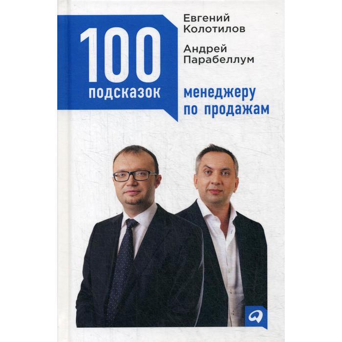 100 подсказок менеджеру по продажам. 3-е издание. Парабеллум А. А., Колотилов Е.