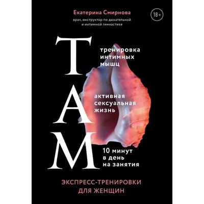 ТАМ. Экспресс-тренировки для женщин. Смирнова Е. А.