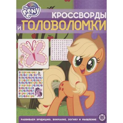 Кроссворды и головоломки Мой маленький пони 2015