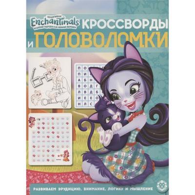 Кроссворды и головоломки Энчантималс 2011