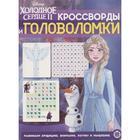 Кроссворды и головоломки Холодное Сердце 2 2010