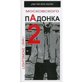 Дневник московского пАдонка - 2. LightSmoke (Дым)