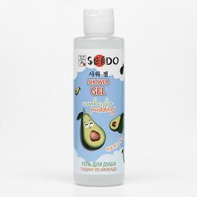 """Гель для душа Sendo """"Пудинг из авокадо"""", 200 мл"""