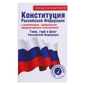 Конституция Российской Федерации с изменениями, одобренными общероссийским голосованием. Гимн, герб и флаг Российской Федерации Ош