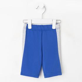 Шорты для девочки, цвет синий/меланж, рост 98 см