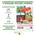 Стимулятор корнеобразования Корневин, порошок, 10 г
