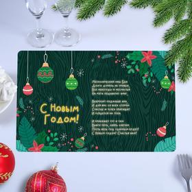 Салфетка на стол 'С Новым Годом!' новогодние игрушки, 40 х 25 см Ош