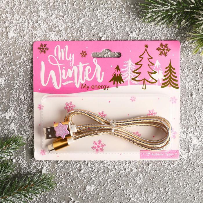 Кабель Type-C My winter, розовый, 1А, 1 м