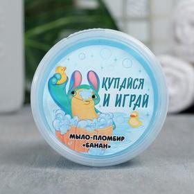 """Детское мыло-суфле """"Купайся и играй"""" 80 г, банан"""