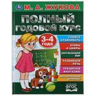 Полный годовой курс. 3-4 года.  М.А. Жукова. 96 стр. твер. пер.