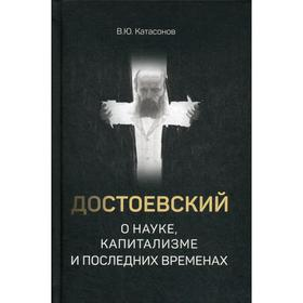 Достоевский о науке, капитализме и последних временах. Катасонов В.