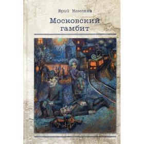 Московский гамбит: роман. Мамлеев Ю.