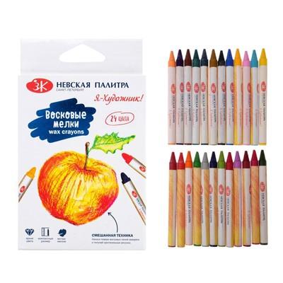 Мелки восковые «Я - Художник!», 24 цветов, круглые - Фото 1
