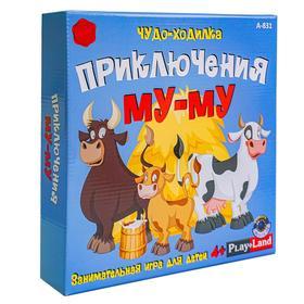 Игра-бродилка «Приключения Му-Му»