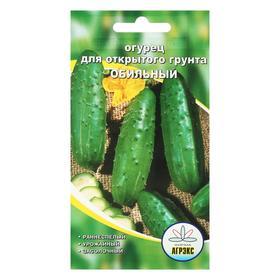 Семена Огурец Обильный   10 шт