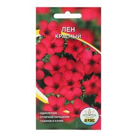 Семена цветов однолетние Лен Красный 0,2 гр.