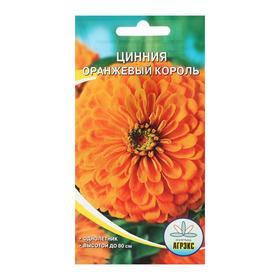 Семена цветов однолетние Цинния Оранжевый король 0,2
