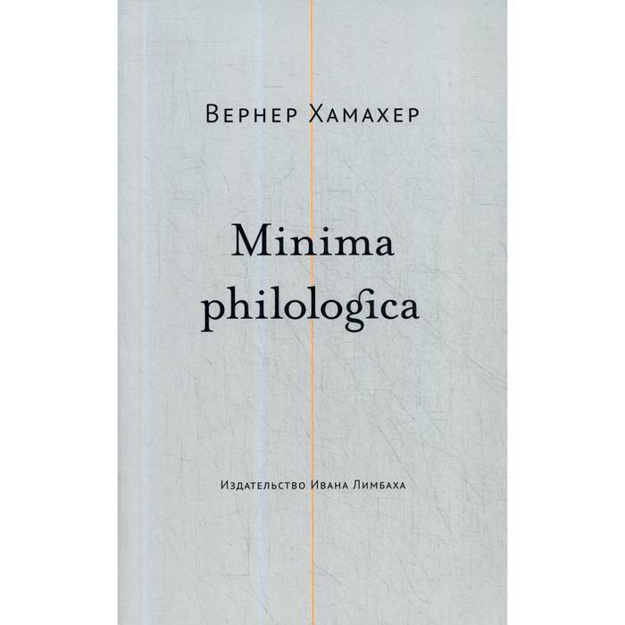 Minima philologica: 95 тезисов о филологии; За филологию. Хамахер В.