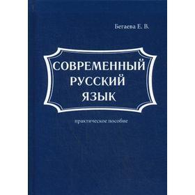 Современный русский язык. Бегаева Е.В.