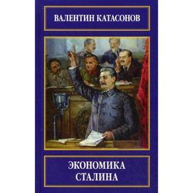 Экономика Сталина. Катасонов В.