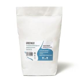Реагент антигололёдный S (соль техническая), 10 кг, работает при —15 °C, в пакете Ош