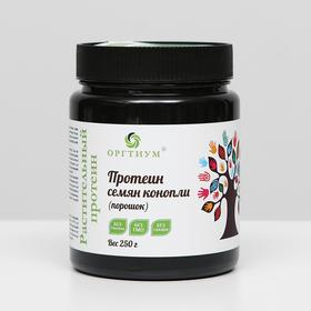 Протеин семян конопли, 250 г