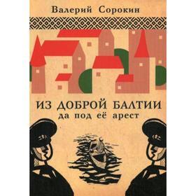 Из доброй Балтии да под ее арест. Сорокин В.В.