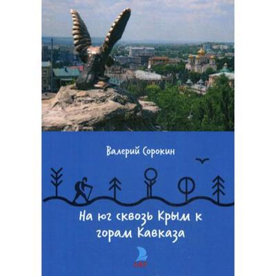На юг сквозь Крым к горам Кавказа. Сорокин В.В.