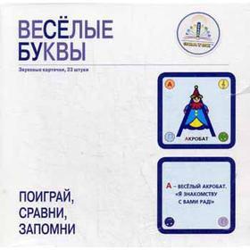 Набор: «Веселые буквы» 33 звуковых карточек для Говорящей ручки ЗНАТОК