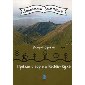 Прямо с гор на Иссык-Куль (Дорогами земными). Сорокин В.В.