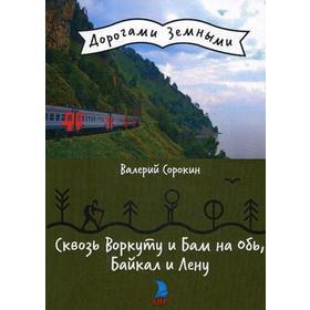 Сквозь Воркуту и Бам на Обь, Байкал и Лену. Сорокин С.С.