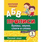 Пропись. Русский язык. 1 класс: буквы, звуки, слоги и слова. Задания и упражнения