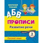 Пропись. Русский язык. 3 класс: развитие речи. Задания и упражнения